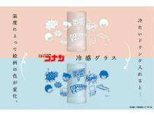 冷たい飲み物を入れると色が変わる!『名探偵コナン』の「冷感グラス」が新登場