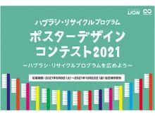 「ハブラシ・リサイクルプログラム ポスターデザインコンテスト2021」応募受付中!