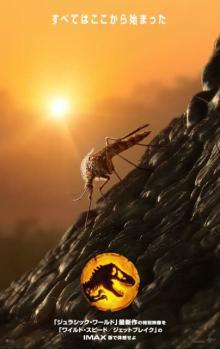 「ワイスピ」前に『ジュラシック・ワールド』最新作「IMAX特別映像」上映決定