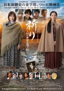 高島礼子、黒谷友香ら出演、被爆後の長崎を描く『祈り』予告編解禁