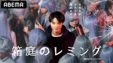 磯村勇斗主演、SNSから生まれる若者の社会問題を描くオムニバススリラー