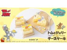 """アニメの世界から飛び出した!? トムとジェリーの""""穴あき""""チーズケーキ発売"""