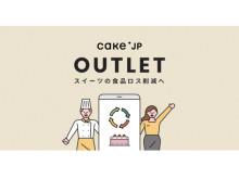 スイーツの食品ロス削減へ!ケーキ専門通販サイトCake.jpが「Cake.jp OUTLET」を開設