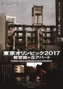 ドキュメンタリー映画に登場する都営霞ヶ丘アパートの元住民「めちゃくちゃだった」