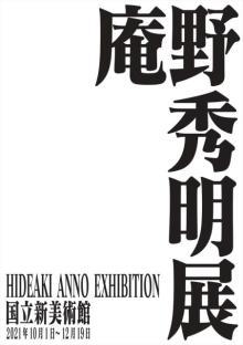 「庵野秀明展」今秋、国立新美術館で開催決定