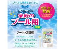 99.9%除菌!家庭のプール用タブレット「ジアラスター」が発売中