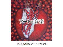 """テーマは""""アート×音楽""""!2日間限定の入場無料「IKIZAMAアートイベント」開催"""