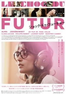 電子音楽の黎明期、若き女性ミュージシャンの奮闘を描く青春映画