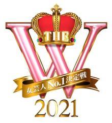 女芸人No.1決定戦『THE W 2021』開催決定 3時のヒロイン、吉住に続く5代目女王決定へ