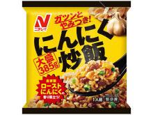 ニチレイフーズ夏の新商品、メンチカツ・コロッケ・にんにく炒飯の冷凍食品3品が登場