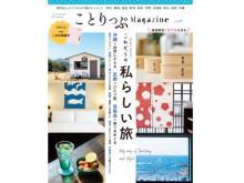 『ことりっぷマガジン』夏最新号が発刊!自分らしい夏旅をしたい人に