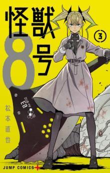 漫画『怪獣8号』ジャンプ+史上最速で累計300万部突破