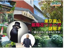 秋川渓谷に咲くあじさいの風景を満喫できる謎解き「裏五日市と盗まれた文字」開催!