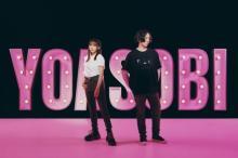 YOASOBI、ユニクロUTとコラボ 「YOASOBI UT」発売記念YouTubeライブ開催決定