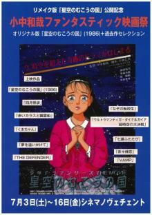 オリジナル版『星空のむこうの国』再上映決定 横浜で小中和哉映画祭開催