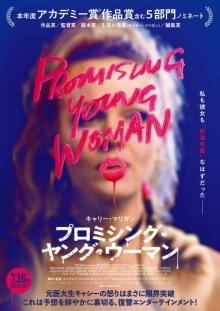 『プロミシング・ヤング・ウーマン』復讐劇の幕が開く、本編映像解禁