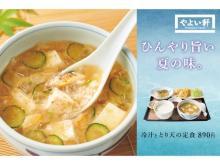冷たくさっぱりと食べられる!やよい軒が「冷汁ととり天の定食」を発売