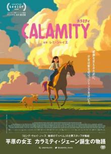 アメリカ西部開拓時代に実在した女性ガンマン、カラミティ・ジェーン誕生の物語