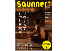 もっとサウナが好きになる!伝説のサウナ専門誌が復刊、『Saunner+』発売中