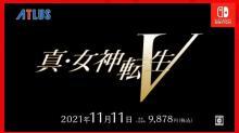 シリーズ完全新作『真・女神転生Ⅴ』11・11発売決定