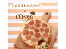 パン作りを親子で手軽に楽しもう!「冷凍生地のフライパンちぎりパンキット」発売