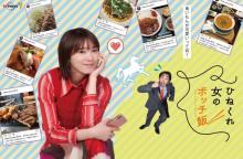 飯豊まりえ主演『ひねくれ女のボッチ飯』7・1地上波放送スタート