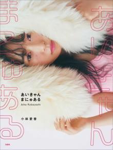 声優・小林愛香、オフショットや私服満載の初パーソナルブック発売 「ハッピーになること間違いなし!」
