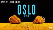 スティーブン・スピルバーグ製作総指揮、映画『オスロ』U-NEXTで独占配信