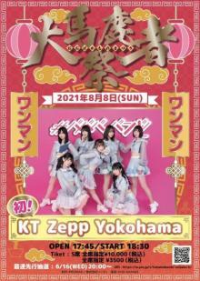 #ババババンビ、Zepp Yokohama自主企画&ワンマンライブ詳細発表