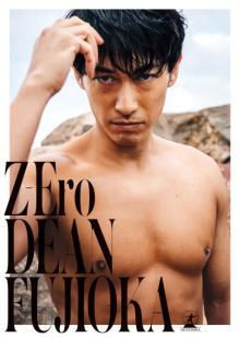DEAN FUJIOKA、胸筋・腹筋・上腕二頭筋…無駄削ぎ落した筋肉美披露 初写真集の表紙解禁