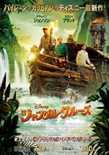 ディズニー映画『ジャングル・クルーズ』アマゾンの奥地へ出発だ!【新ポスター解禁】
