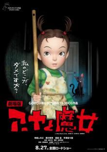 スタジオジブリ『アーヤと魔女』新たな公開日は8・27 宮崎吾朗監督最新作