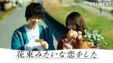 映画『花束みたいな恋をした』7月からU-NEXTで最速独占配信決定