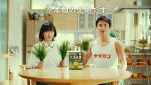 原田龍二、妻・愛さんと30年ぶり夫婦共演 CMで息の合った演技見せる
