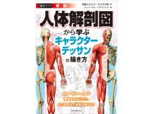 作例豊富!「新版 人体解剖図から学ぶキャラクターデッサンの描き方」発売