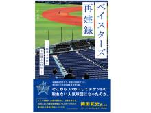 横浜DeNAベイスターズ誕生10周年記念!ノンフィクション『ベイスターズ再建録』発売