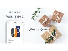 """当日でもプレゼントが可能!「TENTIAL」が""""eギフト""""サービスを導入"""