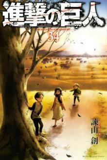 『進撃の巨人』最終34巻が「コミック」1位 関連作品8作がTOP100入り【オリコンランキング】