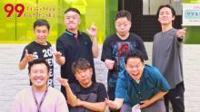 【ナイナイANN 鍛冶班緊急会議5】フジモン、バッファロー吾郎Aと和解? ポカホンタスの歓喜へ
