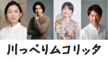 荻上直子監督の新作映画、江口のりこ、柄本佑、田中美佐子、緒形直人ら出演
