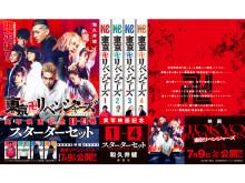 """表紙を実写化!""""東京卍リベンジャーズ""""実写映画記念1~4巻スターターセット"""