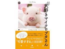 生態から飼い方まで紹介!初のマイクロブタ飼育本「#大好きマイクロブタさん」発売
