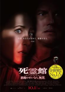 『死霊館 悪魔のせいなら、無罪。』日本版予告解禁 ナレ―ションは諏訪部順一