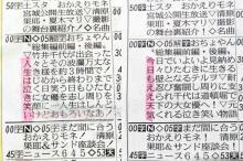 """『おちょやん総集編』きょう放送 新聞ラテ欄で""""縦読み""""2パターン"""