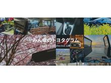 トヨタ自動車公式サイトの新コンテンツ「みんなのトヨタグラム」が公開