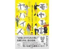 自尊心を削る人から心を守る「言葉の護身術」が一冊の本になって登場!