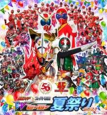 仮面ライダー50周年&スーパー戦隊45作品、記念イヤーに「Wヒーロー夏祭り」2年ぶり開催