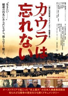"""日本人的な心理""""同調圧力""""に斬り込むドキュメンタリー『カウラは忘れない』予告編"""