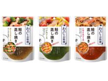 フライパンで10分!キューピーから調理用ソース「鮭の蒸し焼き」3品が発売
