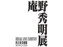 多彩な制作資料を余すところなく展示!国立新美術館にて「庵野秀明展」開催